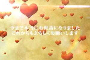 素材no.6「ハート/感謝の気持ち」