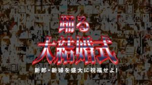 素材no.26「踊る大走査線」パロディタイトル
