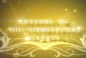 素材No0.28「結婚式冒頭挨拶」オープニング