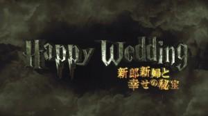 素材No.66「ハリー・ポッター」風 Happy Wedding